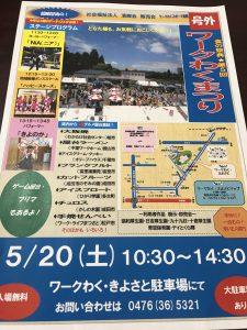 写真 2017-05-20 10 27 32